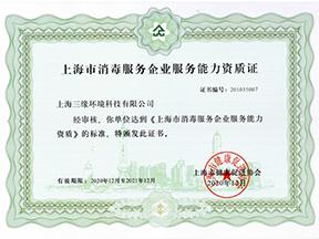 上海市消毒服務企業消毒能力資質證