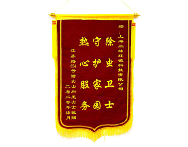 旌旗 - 除蟲衛士 守護家園 熱心服務